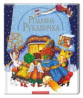 Книга Різдвяна рукавичка, фото 1