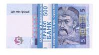 Деньги сувенирные 5 гривен . Пачка подарочных гривен 80 шт.