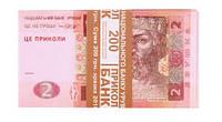 Деньги сувенирные 2 гривны . Пачка подарочных гривен 80 шт.