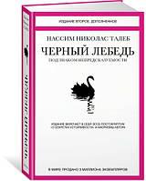 Черный лебедь. Под знаком непредсказуемости (2-е изд., дополненное) Талеб Н.