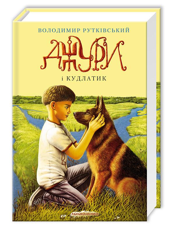 Книга Джури і Кудлатик книга 4