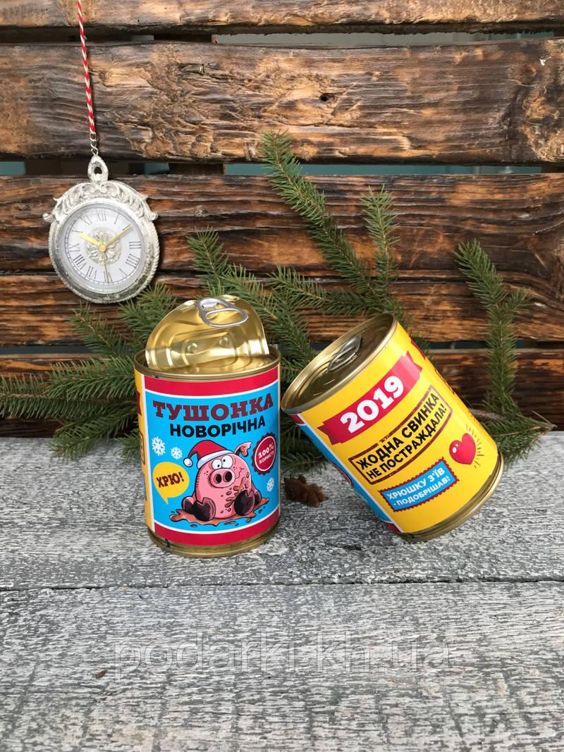 Шоколадные свинки. Подарок 2019. Шоколадная тушенка