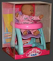 """Кукла пупс 5301 из серии """"Детский сад"""" со столиком для кормления"""