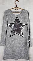 Подростковое платье для девочек Звезда 146-158 светло-серый