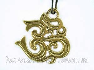 """Амулет """"ОМ"""" - древний индийский и тибетский знак, распространенный в разных религиях и вероисповеданиях"""