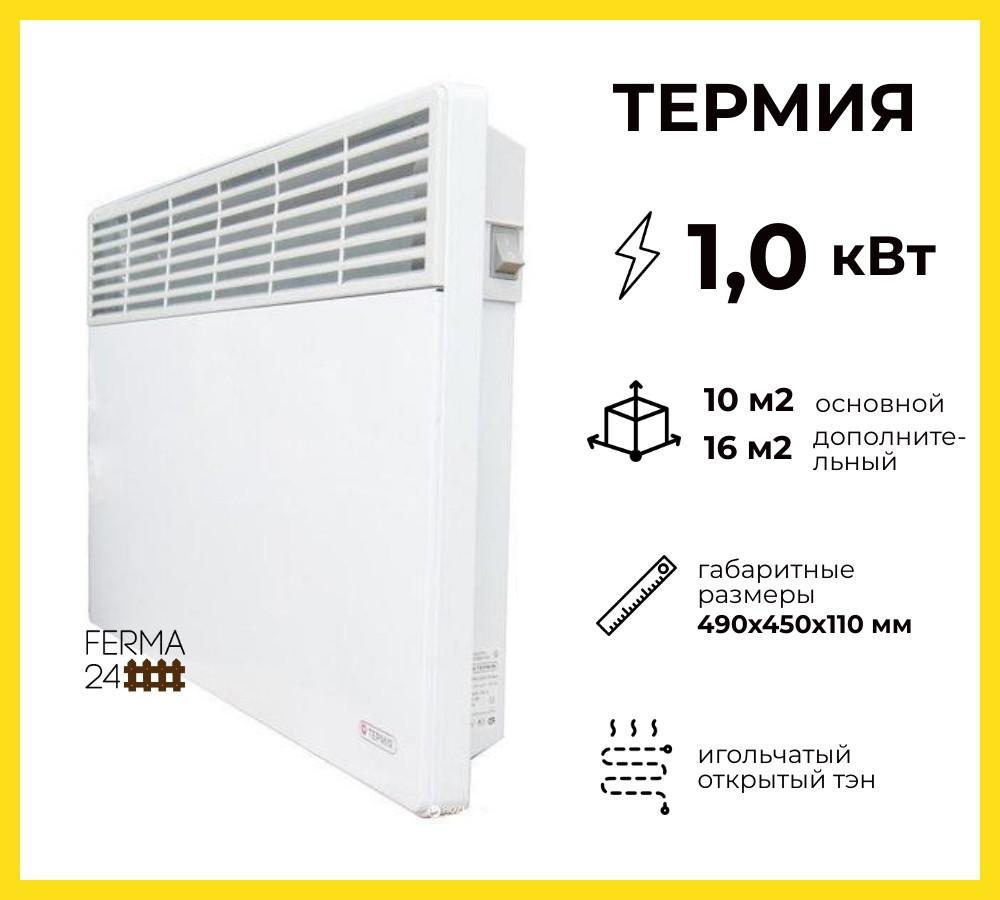 """Электроконвектор """"Термия"""" (настенный) ЭВНА-1.0/230С2 (мш)"""