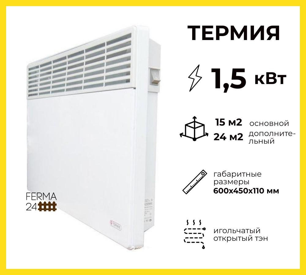 """Электроконвектор """"Термия"""" (настенный) ЭВНА-1.5/230С2 (сш)"""