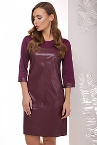 Женское стильное прямое платье со вставками из экокожи рукав 3/4 баклажановое