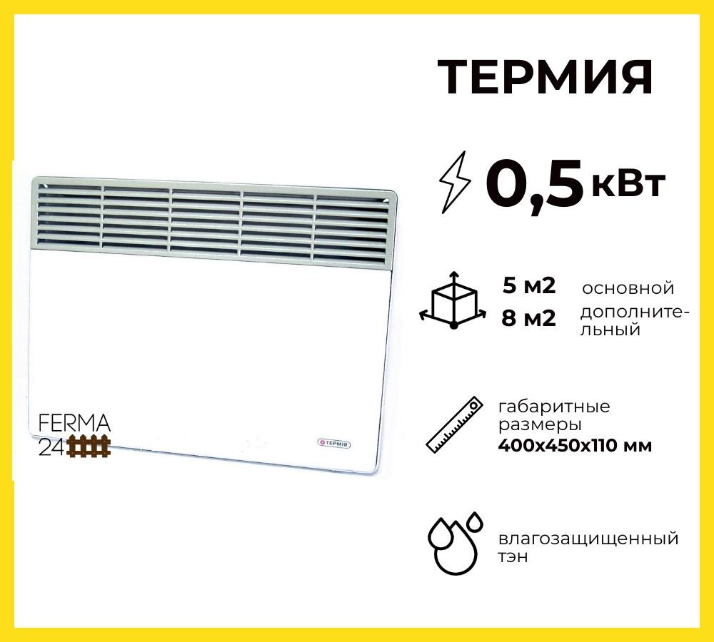 """Электроконвектор """"Термия"""" (настенный) ЭВНА-0.5/230С2 (мбш)"""