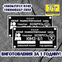 ЗАВОДСКАЯ ТАБЛИЧКА НА ТРАКТОР ЮМЗ- 6Л (1970-1978 гг.).