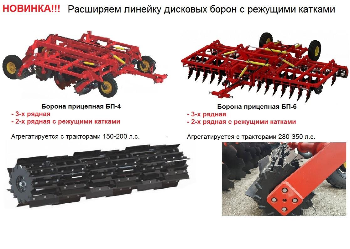 Борона прицепная БП-4/6 2-х рядная с режущими катками (измельчители)