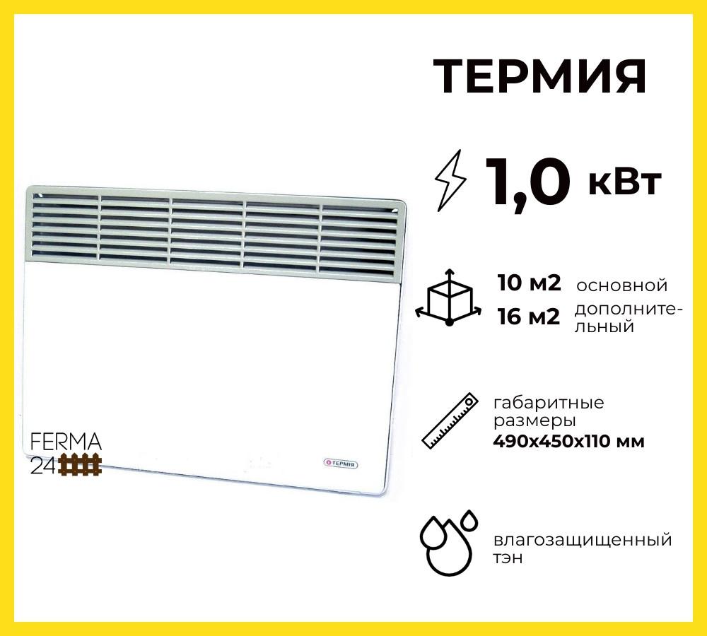 """Электроконвектор """"Термия"""" (настенный) ЭВНА-1.0/230С2 (мбш)"""