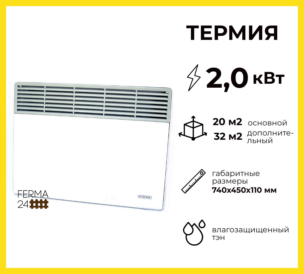"""Электроконвектор """"Термия"""" (настенный) ЭВНА-2.0/230С2 (мбш)"""