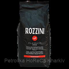 """Кофе Эспрессо """"ROZZINI Classico espresso""""  50/50, 1 кг Украина (1ящ/8шт)"""