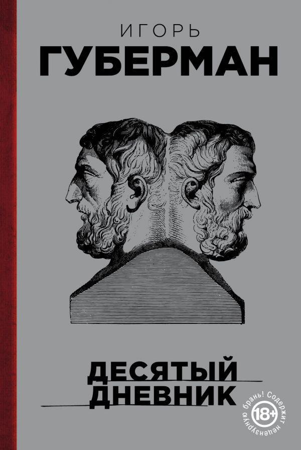 """Ігор Губерман """"Десятий щоденник"""""""