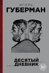 """Игорь Губерман """"Десятый дневник"""""""