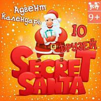 """Адвент-календарь """"10 друзей Тайного Санты"""""""