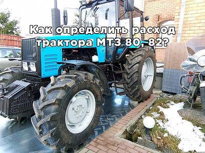 Как определить расход трактора МТЗ 80, 82?