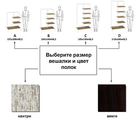 Стойка для одежды Лофт 5 белая (металл/дерево), фото 2