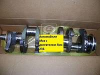 Вал коленчатый Ямз 236 (Ярославский моторный завод) Оригинал
