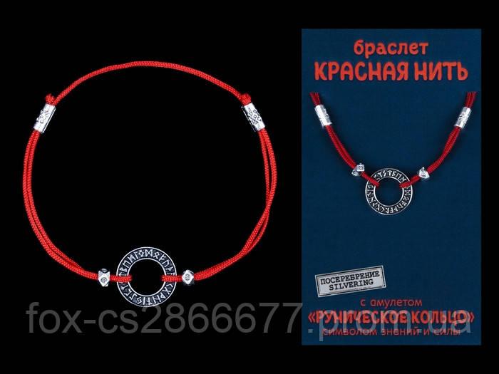 Красная нить / Руническое кольцо