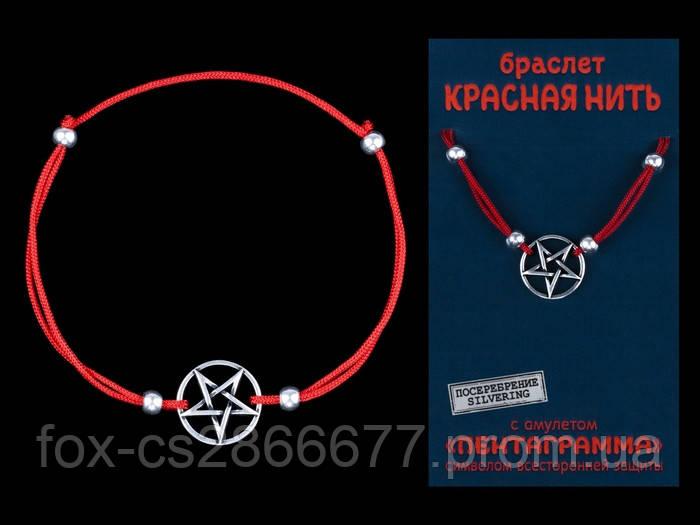 Красная нить / Пентаграмма