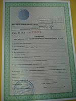 Сертифікат нарколога Київ