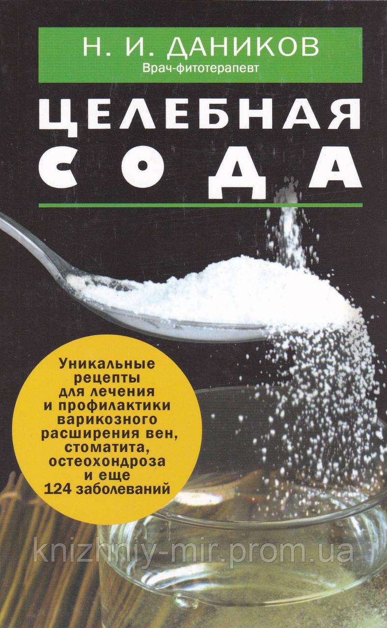 Даников Целебная сода. Уникальные рецепты