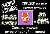 Светлая неделя вместо черной пятницы, СКИДКИ