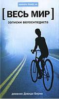 Записки велосипедиста: Весь мир Дэвид Бирн