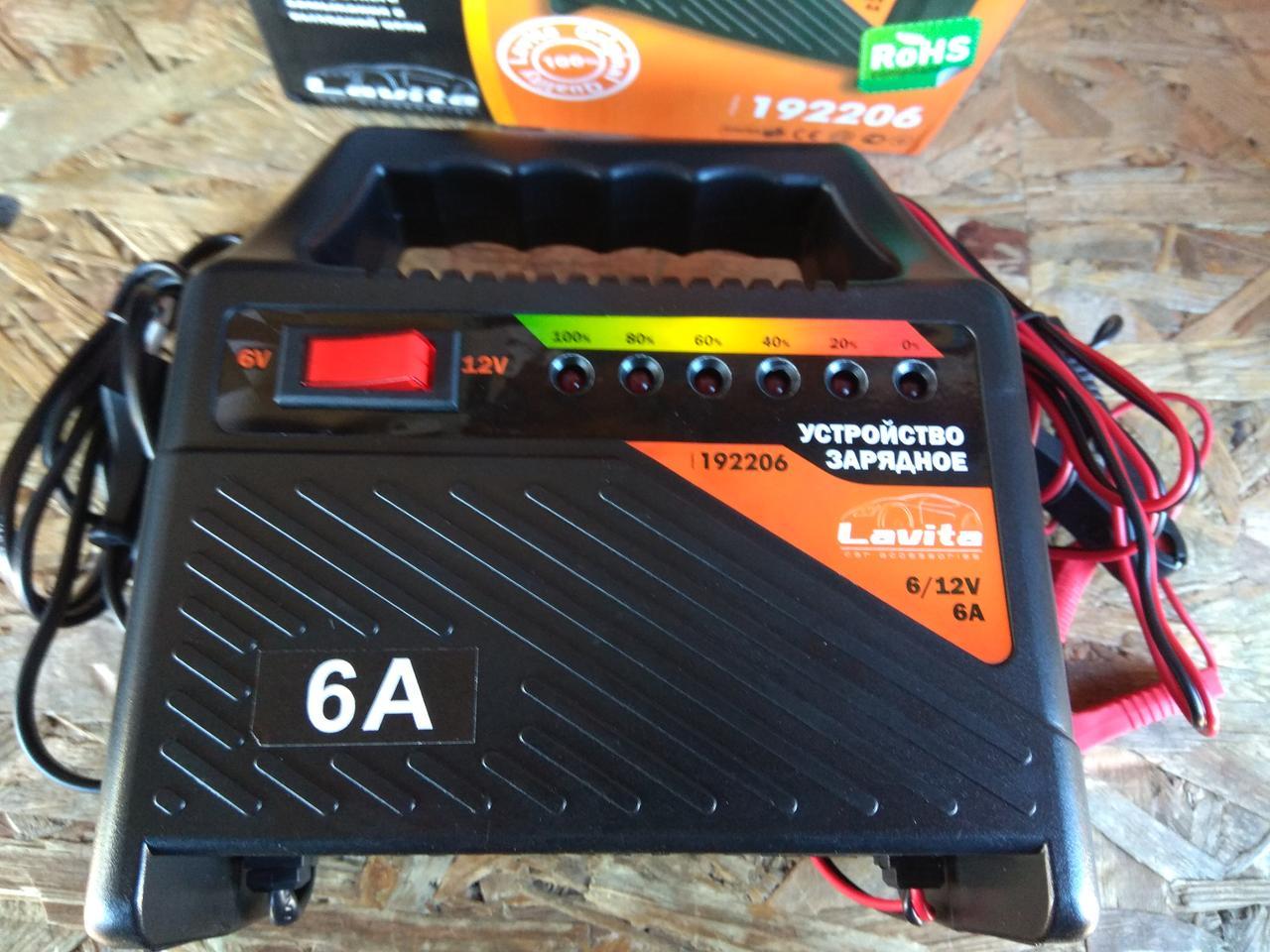 Зарядное устройство аккумулятора LAVITA 6А 6-12В