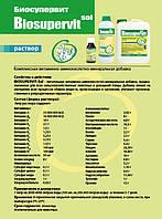 Биосупервит, витаминный комплекс