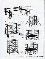 """Вышка-тура (2х0,8 м) - 6,2 м (4+1) """"Радиан-Облегченный вариант"""", фото 6"""