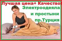 """Электро одеяло Электро простынь """"Yasam"""" Турция сеть 220V 120 см * 160 см 2режима электропростынь электроодеяло"""