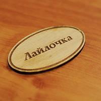 Бейдж деревянный на магните
