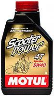 Motul Scooter Power 4T 5W40 (1л) Синтетическое моторное масло для 4-х тактных двигателей скутеров