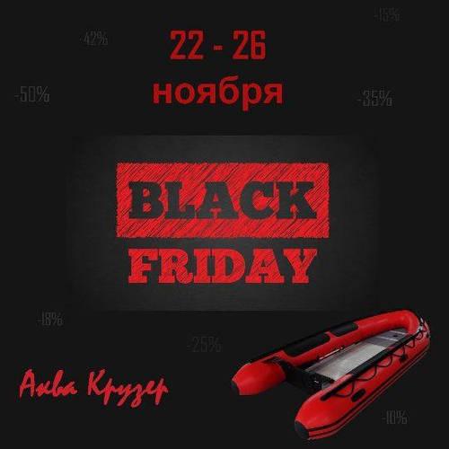 Черная Пятница 2018 в Украине ⚡ Black Friday в Аква Крузер.