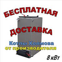 """Твердотопливный котел Холмова """"СТАРТ"""" 8 кВт"""