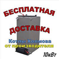 """Твердотопливный котел Холмова """"СТАРТ""""10 кВт"""