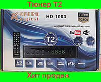 Цифровая приставка Т2 тюнер 12 v OPERA DIGITAL HD Интернет+Youtube IPTV Megogo AC3  12v авто.