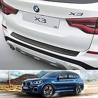 BMW X3 G01 2017+ пластиковая накладка заднего бампера