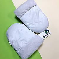 Муфта для рук на коляску (молочный) арт. 3009/03