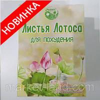 Листья лотоса 20 капсул для похудения (Волшебный лотос, Лида, Баша)