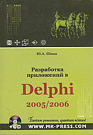Разработка приложений в Delphi 2005/2006. +CD