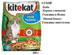Китикет СУХОЙ  400 г