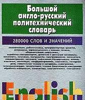 Большой англо-русский политехнический словарь. В 2томах