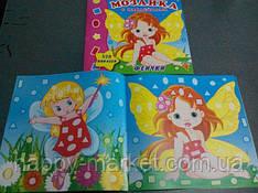 Мозаика для малышей с наклейками 224 шт./6 листов