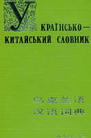 Українсько-китайський словник.