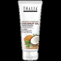 Крем для рук питательный с кокосом THALIA, 75 мл
