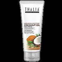 Питательная маска для лица с кокосовым маслом THALIA, 100 мл
